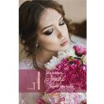 Amalia - jurnalul unei iubiri vol. 1